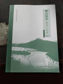 柯桥浙东唐诗之路丛书  稽山镜水 唐诗三百首 精选版