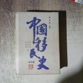 中国移民史(第四卷 辽金宋元时期