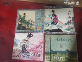《李时珍》《巫山神女》等40开老版书4册