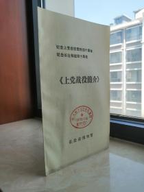 收藏上党文化、展示长治历史------晋东南区域文化集中营-------《上党战役简介》--------虒人荣誉珍藏