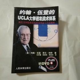 约翰·伍登的UCLA大学进攻战术体系