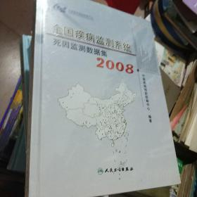 全国疾病监测系统死因监测数据集. 2008   未开封
