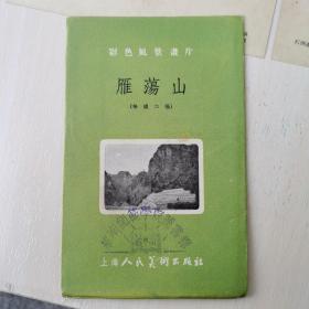 1956年彩色风景画片 雁荡山(全六张) 馆藏
