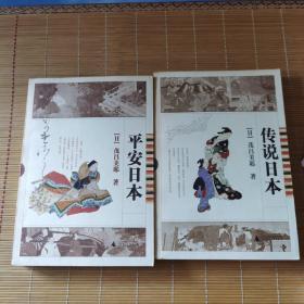 茂吕美耶作品(二本合售:)平安日本、传说日本