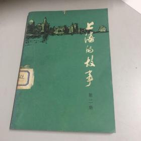 上海的故事第二册