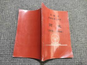 青海省乐都县第二中学 简史(1958-1998)