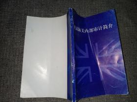 英国海关内部审计简介【稀缺图书】