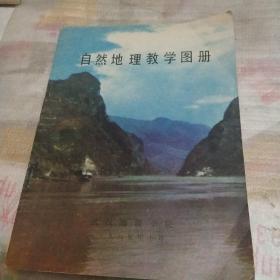 白然地理教学图册