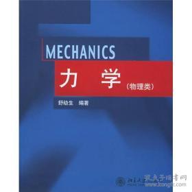 力学物理类 舒幼生 北京大学出版社 9787301094013