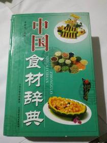 中国食材辞典