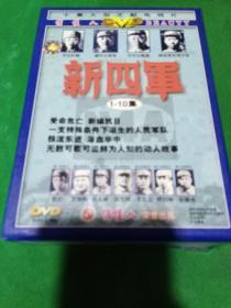 十集大型文献电视片 新四军 DVD(8片装)