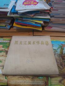 黑龙江美术作品选 一版一印