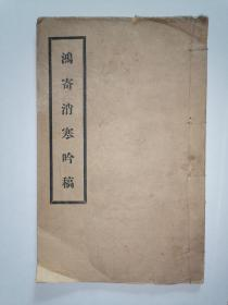 1912年南京镇江丹阳等地文人遗老避乱旅居兴化地方文人唱和作品集《鸿寄消寒吟稿》全一册。(未见著录孤品)