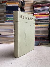 建国以来毛泽东文稿第7册——是一部供研究用的多卷本文献集,编入毛泽东建国后的以下三类文稿:(一)手稿(包括文章、指示、批示、讲话提纲、批注、书信、诗词、在文件上成段加写的文字等);(二)经他审定过的讲话和谈话记录稿;(三)经他审定用他名义发的其他文稿。这些文稿,少量曾公开发表,比较多的在党内或大或小范围印发过,还有一部分未曾印发过。