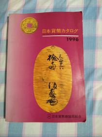 日本货币目录1996(日文版)