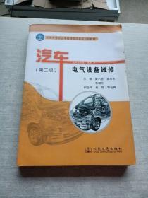 汽车电气设备维修(第2版)/全国中等职业学校课程改革规划新教材