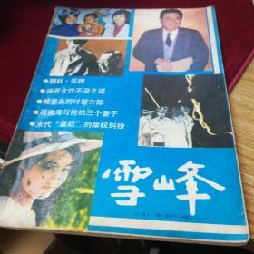 雪峰89年4.5期合刊