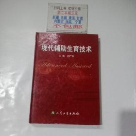 现代辅助生育技术(精装)