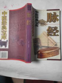 中医经典宝库:脉经