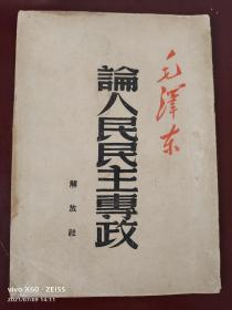 1949年9月二版《论人民民主专政》全一册