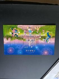 2016-14 上海迪士尼邮票 小全张