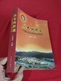 历史的跨越 —— 庆祝昌都解放六十周年专辑    【小16开】