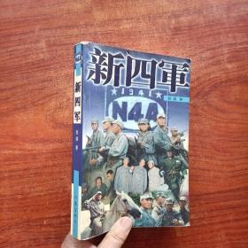 新四军(作者签名)