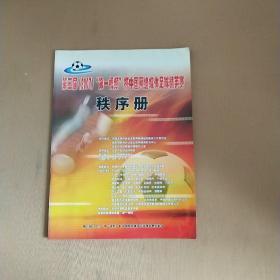 """第三届(2007)""""第一视频""""杯中国网络足球精英赛秩序册"""