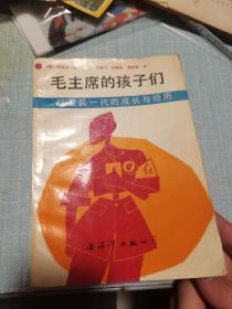 毛主席的孩子们:红卫兵一代的成长与经历