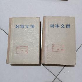 《列宁文选》两卷集