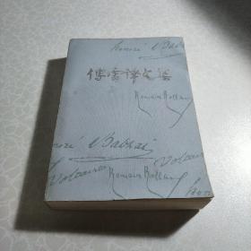 傅雷译文集 15