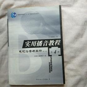 实用播音教程 电视播音与主持 (第2版) (第4册)