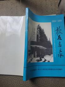 湖北省随州一中校友名录(1934-1994)