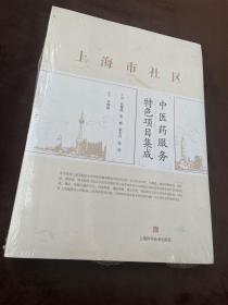上海市社区中医药服务特色项目集成