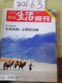 三联生活周刊  2015年39期