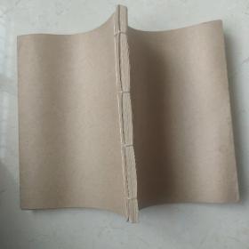 八卦掌三十四掌使用法  线装本  应该是作者用复印纸誊印书本赠送好友的 极其精美