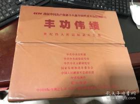 丰功伟绩 世纪伟人传记纪录片合集 53DVD 原装正版