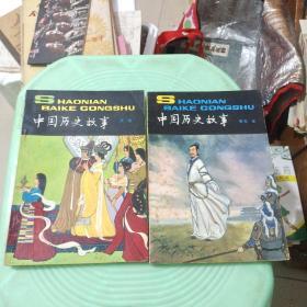 中国历史故事(隋唐)(南宋金)2本