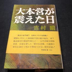 【日文原版-二战-军事】大本営が震えた日 (大本营颤抖的日子)