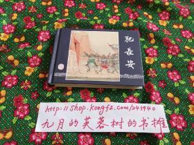 小三 上海三国演义精装连环画散本《犯长安》【50开硬精装单册散卖 】