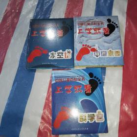 中国儿童百科全书·上学就看【三本合售】仔细看图【有印章】