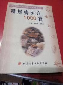 糖尿病医方1000首