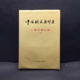 中国科苑英华录【上】