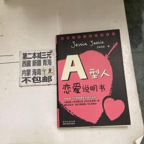 A/B型人恋爱说明书