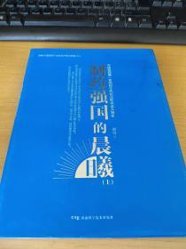 赋能中国医药产业转型升级三部曲(之二):制药强国的晨曦(上)