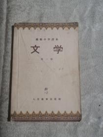 初级中学课本 文学(第1册)(1956年1版1印)