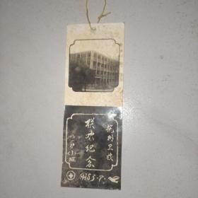 1983年全一护3班 抚州卫校联欢纪念  照片式 书签