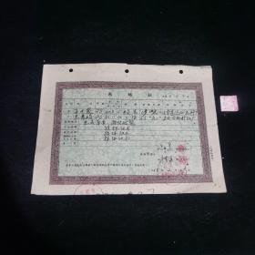 1968年(离婚证)