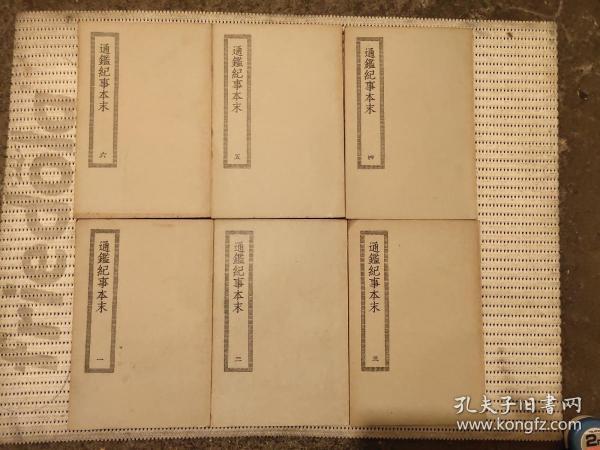 民国版(通鉴纪事本末)6册
