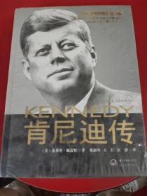 肯尼迪传:一世珍藏名人名传书系